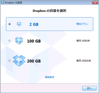 dropbox_disk_space.png