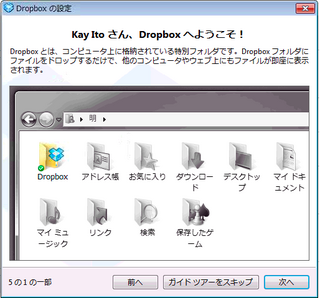 dropbox_guide.png