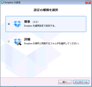 dropbox_setup_options.png